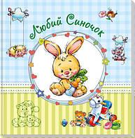 Альбом для немовлят (великий) : Любий синочок (у)(150)(А230011У)