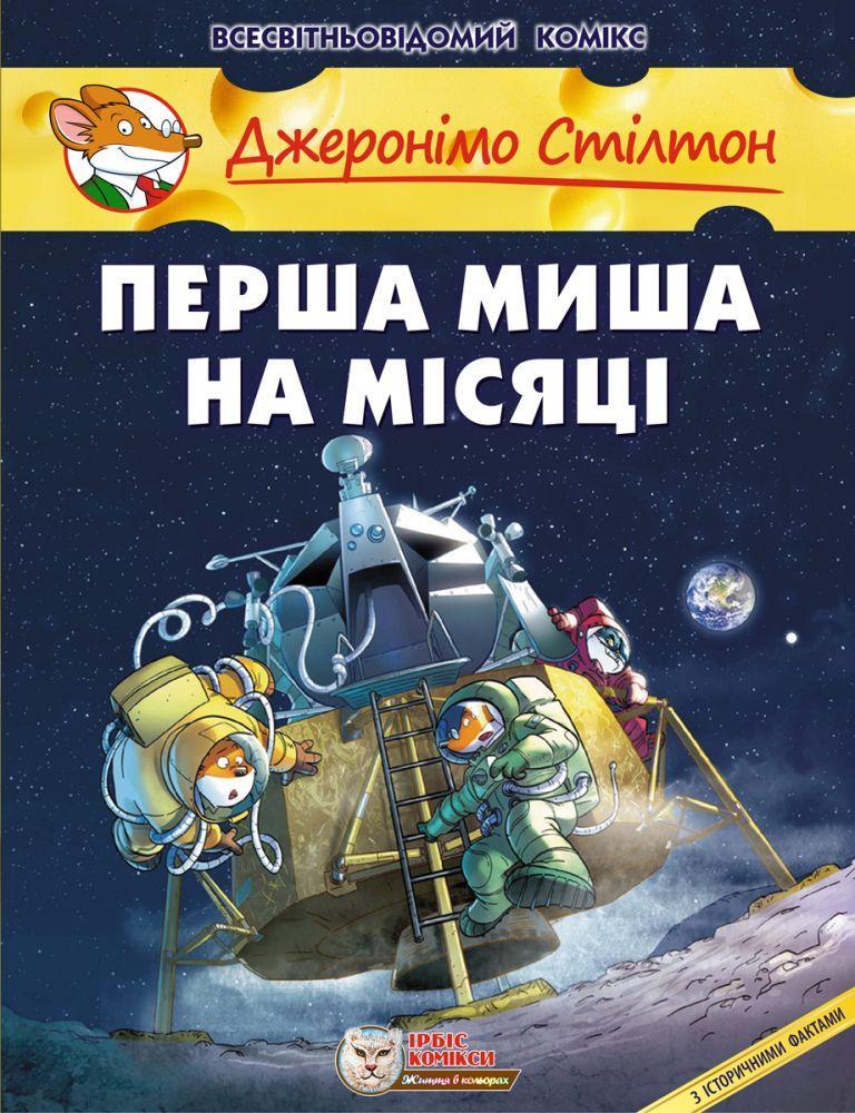 Джеронімо Стілтон. Перша миша на Місяці