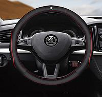 Чехол оплетка на руль кожаная для автомобиля с логотипом Skoda натуральная кожа