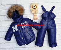 """Зимний детский полукомбинезон и куртка """"М-24"""" для мальчика 86-124 см"""
