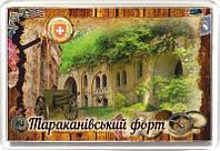 """Магніт акриловий """"Тараканівський форт"""" 50х75 мм"""