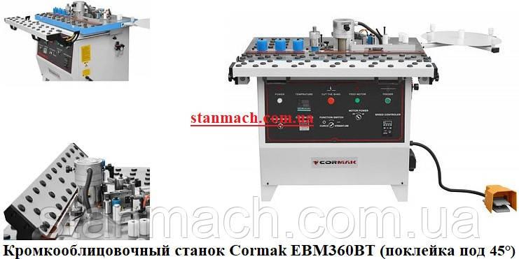 Кромкооблицювальний верстат Cormak EBM360BT (стіл для поклейки під 45°) \ верстат для обробки країв Кормак ЕБМ360БТ