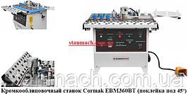 Кромкооблицовочный станок Cormak EBM360BT (стол для поклейки под 45°) \ Кромочный станок Кормак ЕБМ360БТ