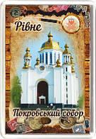 """Магніт акриловий """"Покровський собор, м. Рівне"""" 50х75 мм"""