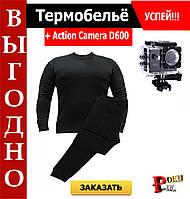 Мужское термобельё Bioactiveмикрофлис + экшн камера D600 В ПОДАРОК
