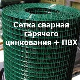 Сетка сварная гарячего цинкования + ПВХ 25,4х25,4  1x15м 1,8мм оц 2,1мм с ПВХ