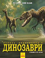 """Пол Баррет, Кевін Падаян """"Динозаври. Велика енциклопедія"""""""