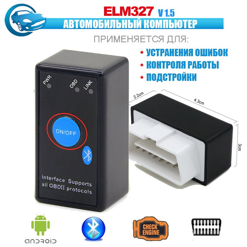 Автосканер блютуз ELM 327 BLUETOOTH V1.5 MINI с кнопкой ON/OFF двухплатный чип PIC18k25k80