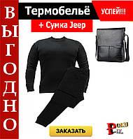 Мужское термобельё Bioactiveмикрофлис + Подарок!!!