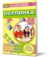 """2 клас    """"Перлинка"""", посібник для додаткового читання (до підручн. Большакової), Науменко В., Науменко М.   Генеза"""