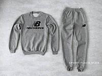 Мужской спортивный костюм New Balance серый (ЗИМА) с начесом, свитшот большая эмблема реплика