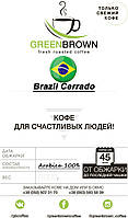Кофе АРАБИКА 100 % BRAZIL CERRADO