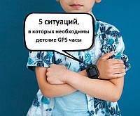 5 ситуаций, в которых необходимы детские GPS часы