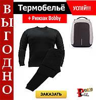 Мужское термобельё Bioactiveмикрофлис + Рюкзак Bobby В ПОДАРОК