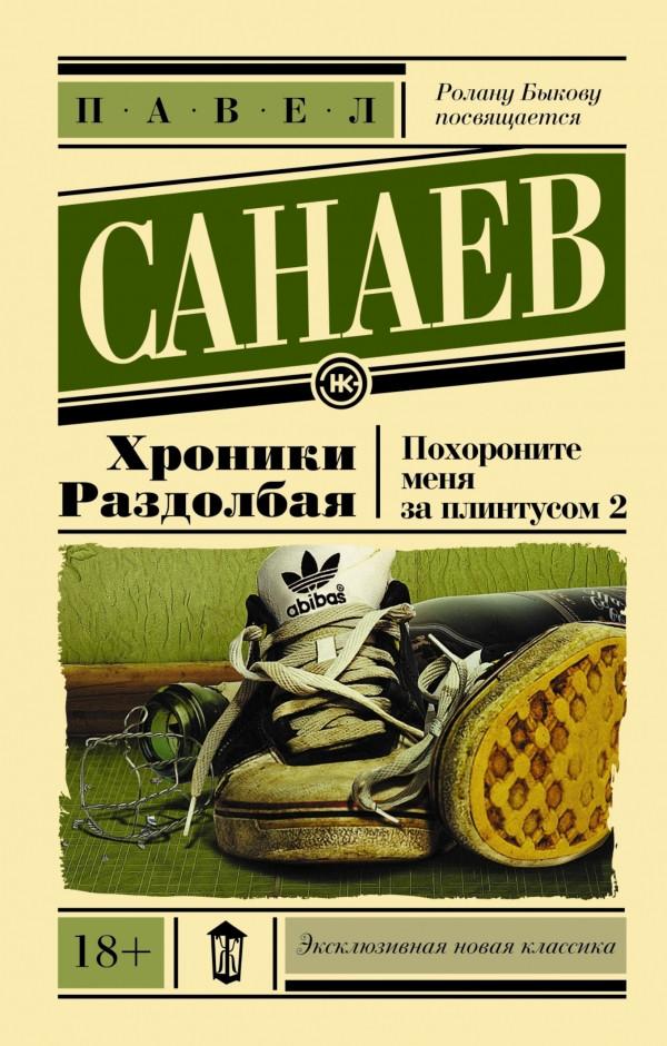 "Павел Санаев ""Хроники Раздолбая. Похороните меня за плинтусом 2"""
