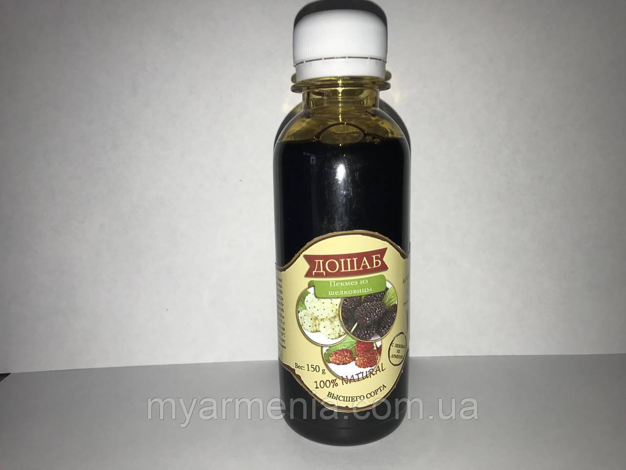 Дошаб тутовый армянский, пекмез шелковицы 150 грамм, урожай 2020