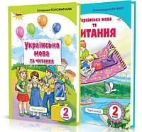 2 клас | Українська мова та читання. Підручник. 1, 2 частина, Пономарьова, Савченко | Оріон