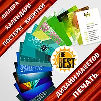Изготовление/печать визиток с ламинацией 1000 шт