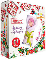 """Набор для творчості """"Кукла-мотанка """"Младенец"""" НС-002"""