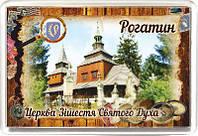 """Магніт акриловий """"Церква Зішестя Святого Духа, м. Рогатин"""" 50х75 мм"""