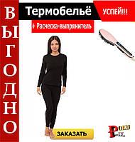 Женское термобелье Bioactiveмикрофлис + расческа-выпрямитель В ПОДАРОК