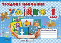 1 клас | Альбом -посібник з трудового навчання. Умійко.Головата О., Кононюк А.| Підручники і посібники