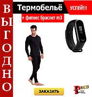 Мужское термобельё Bioactiveмикрофлис + фитнес браслет m3 В ПОДАРОК