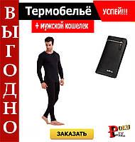 Мужское термобельё Bioactiveмикрофлис + мужской кошелек
