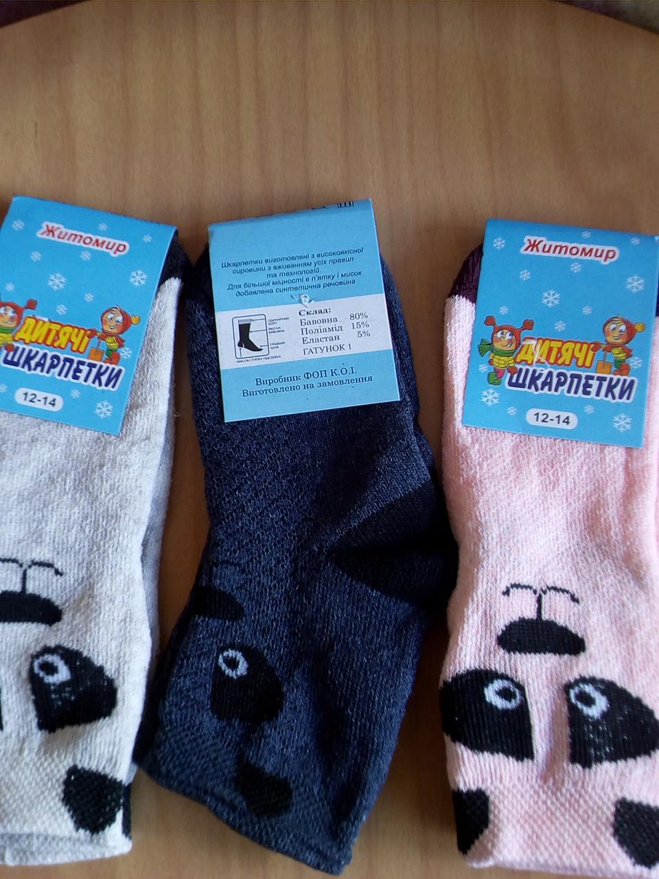 Шкарпетки зимові дитячі махрові
