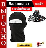 Балаклава подшлемник маска + налобный фонарь В ПОДАРОК