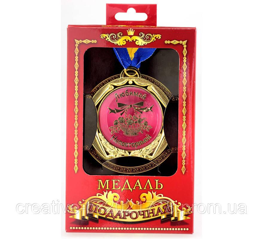 """Медаль deluxe """"Любимой и неповторимой"""""""