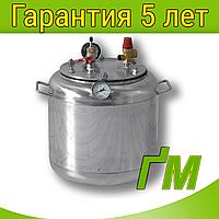 Автоклав А-16 (нержавеющая сталь на 16 банок) + подарок