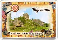 """Магніт акриловий """"Наскельне місто-фортеця """"Тустань"""" 50х75 мм"""
