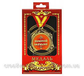 """Медаль подарочная """"Золотой бабушке"""""""