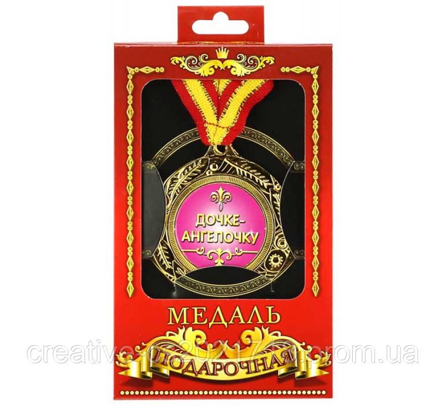 """Медаль подарочная """"Дочке-ангелочку"""""""