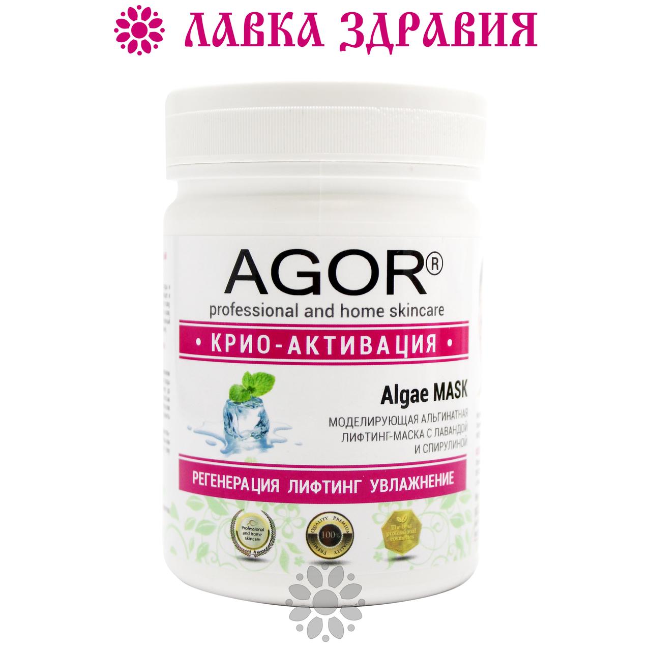 Альгинатная маска Крио-активация, 25 г, AGOR