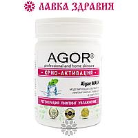Альгинатная маска Крио-активация, 25 г, AGOR, фото 1