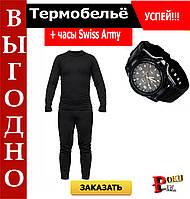 Мужское термобельё Bioactiveмикрофлис + часы Swiss Army В ПОДАРОК