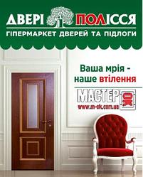 """""""Двери Полесья"""" и """"МастерОК"""". Видеообзор."""
