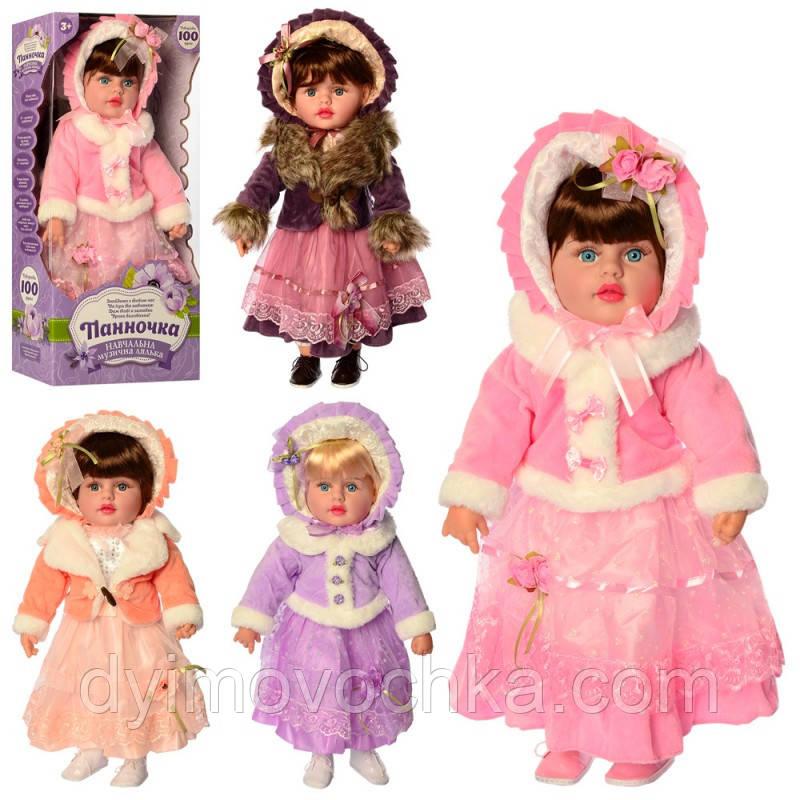 Детская мягконабивная музыкальная обучающая кукла «Панночка» M 5420UA Metr+, 50 см, 4 вида