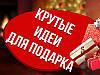 Подарки на Новый год и не только
