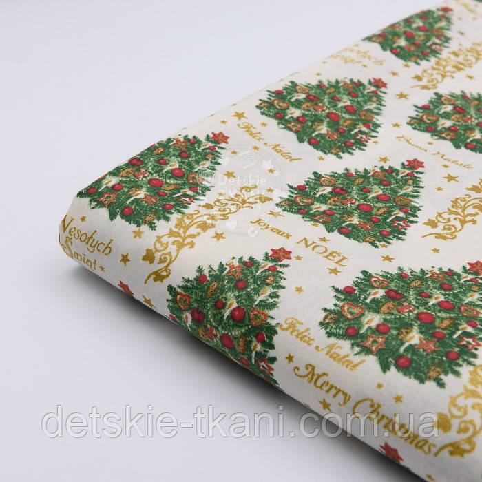 """Лоскут  новогодней ткани с глиттерным рисунком """"Праздничная ёлка"""" на кремовом, №2482, размер 52*103 см"""
