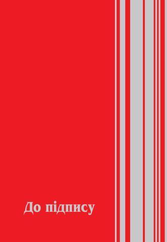 """Папка """"До пiдпису"""", А4+, поліграфия, червона"""