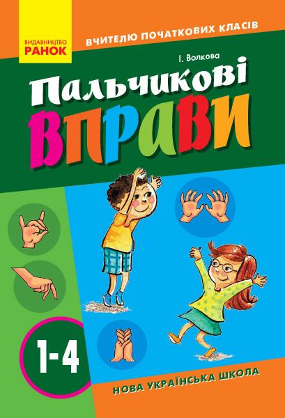 НУШ Пальчикові вправи. 1-4 класи. Вчителю початкових класів. Автор Волкова І. 978-617-09-3280-8