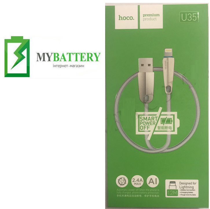 USB кабель Hoco U35 iPhone (1200mm), 2.4A серебро