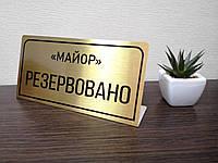Настольная табличка на металле  20 х 15 см с Вашим логотипом, фото 1