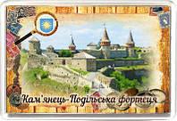 """Магніт акриловий """"Кам`янець-Подільська фортеця"""" 50х75 мм"""