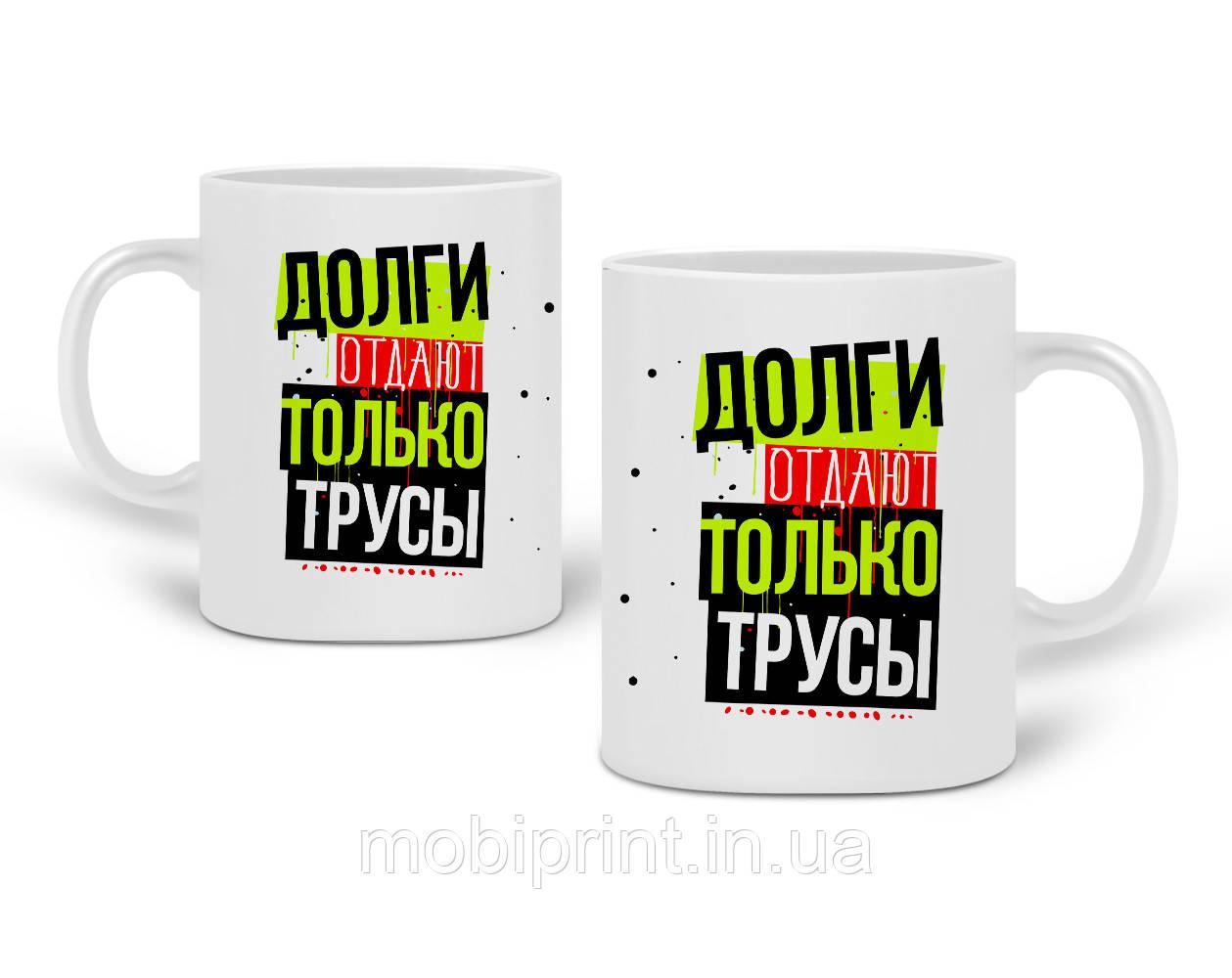 Кружка Долги отдают только трусы 330 мл Чашка Керамическая (20259-1277)