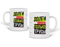 Кружка Долги отдают только трусы 330 мл Чашка Керамическая (20259-1277) , фото 1