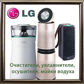 Очистители, мойки, увлажнители воздуха LG